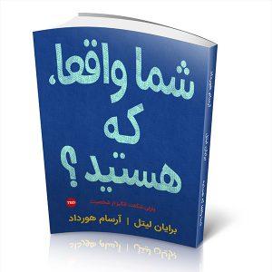 کتابهای آرسام هورداد